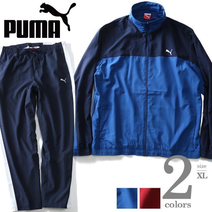大きいサイズ メンズ PUMA プーマ 長袖 ジャージ 上下セット USA 直輸入 830039
