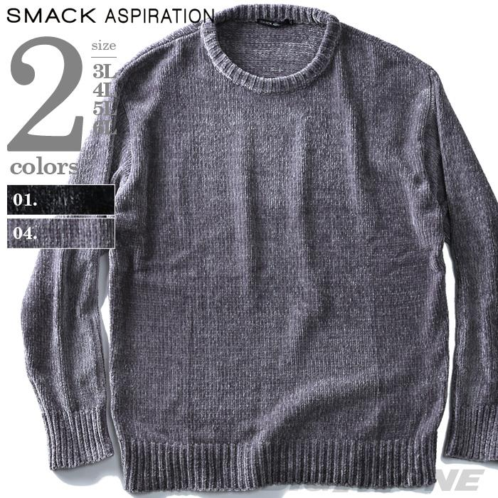 大きいサイズ メンズ SMACK ASPIRATION モールベロアクルーネックセーター 68-82990-2
