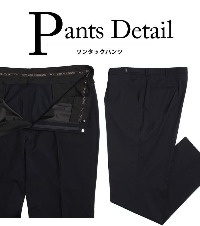 大きいサイズ メンズ FICCE 2ツ釦スーツ 日本製 ビジネススーツ スーツ リクルートスーツ 上下セット 184207