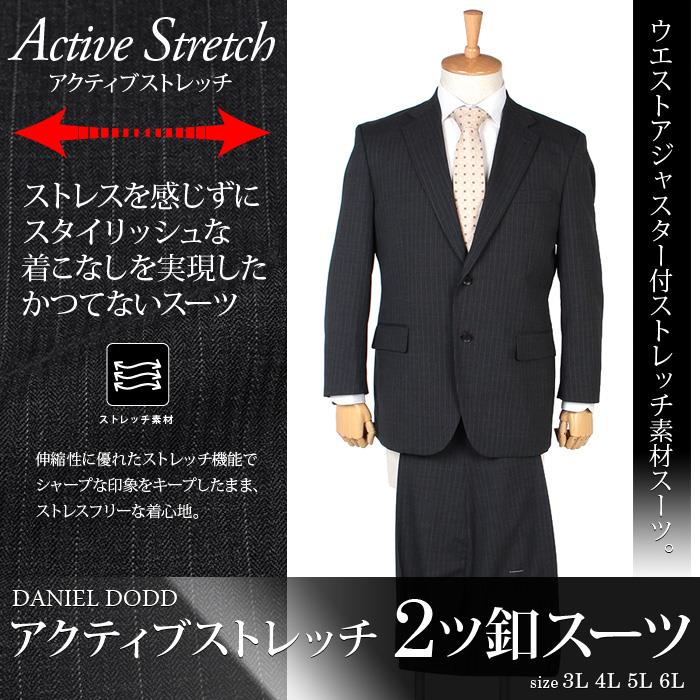 大きいサイズ メンズ DANIEL DODD アクティブストレッチ2ツ釦スーツ (ビジネススーツ スーツ リクルートスーツ) az46w5631
