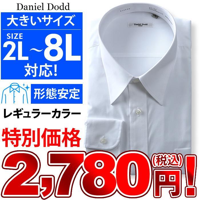 大きいサイズ メンズ DANIEL DODD 形態安定 長袖 ワイシャツ レギュラーカラー az2000