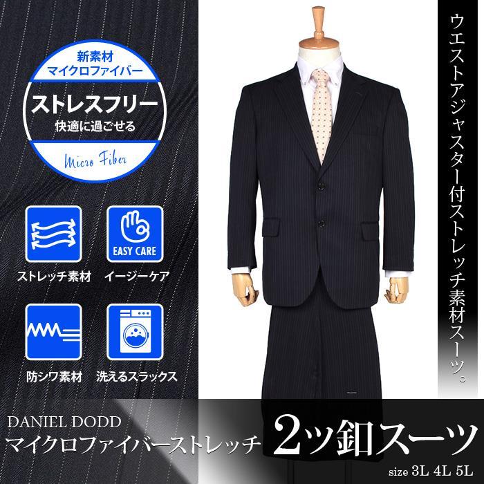 大きいサイズ メンズ DANIEL DODD マイクロファイバーストレッチ2ツ釦スーツ (ビジネススーツ スーツ リクルートスーツ) az46t8276