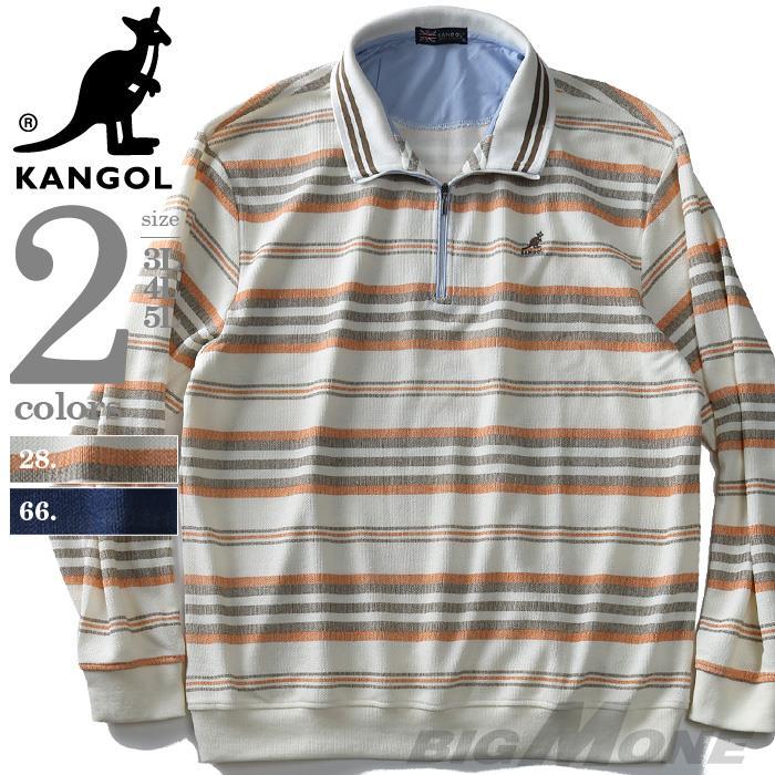 大きいサイズ メンズ KANGOL (カンゴール) ハーフジップボーダー柄長袖ポロシャツ 秋冬新作 8160-4133
