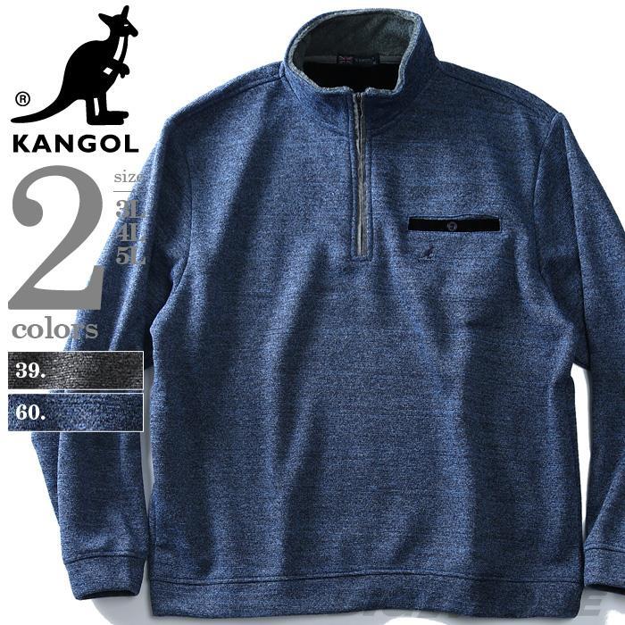大きいサイズ メンズ KANGOL (カンゴール) ハーフジップ長袖トレーナー 秋冬新作 8460-6154