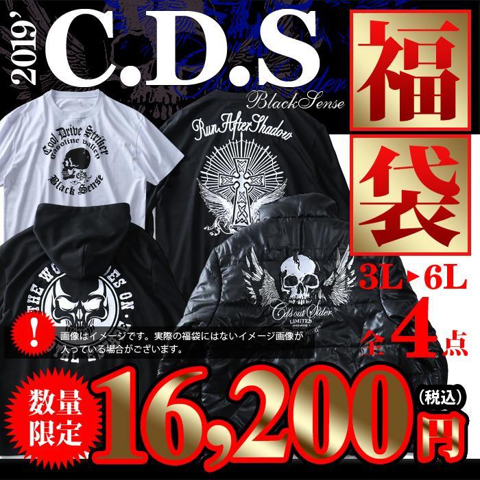 先行予約販売 大きいサイズ メンズ 3L 4L 5L 6L CDS 2019年 福袋 (アウター パーカー 長袖Tシャツ 半袖Tシャツ) 数量限定 448191