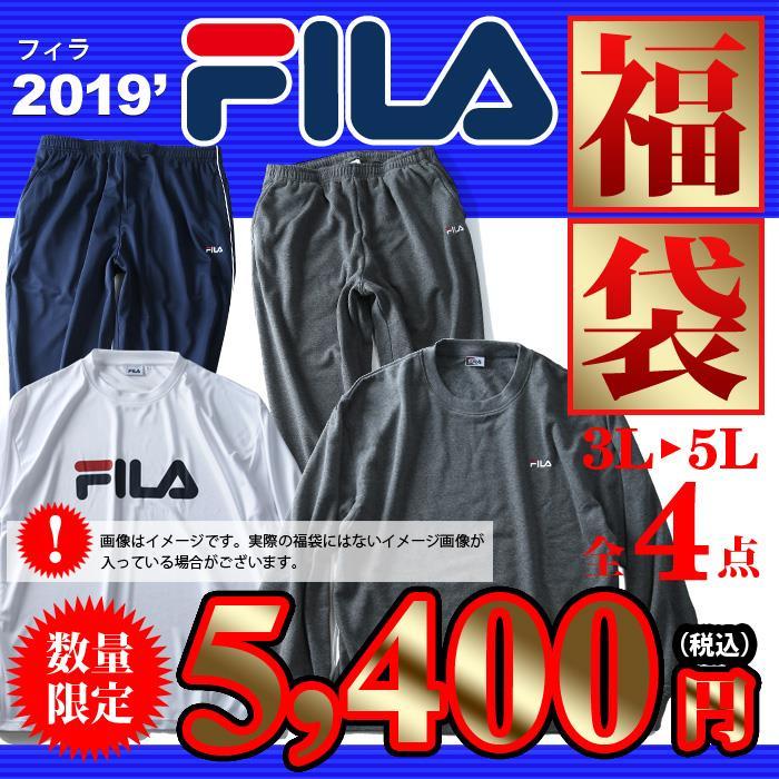 先行予約販売 大きいサイズ メンズ 3L 4L 5L FILA 2019年 福袋 (トレーナー パンツ 長袖Tシャツ ジャージパンツ) 数量限定 fm4743