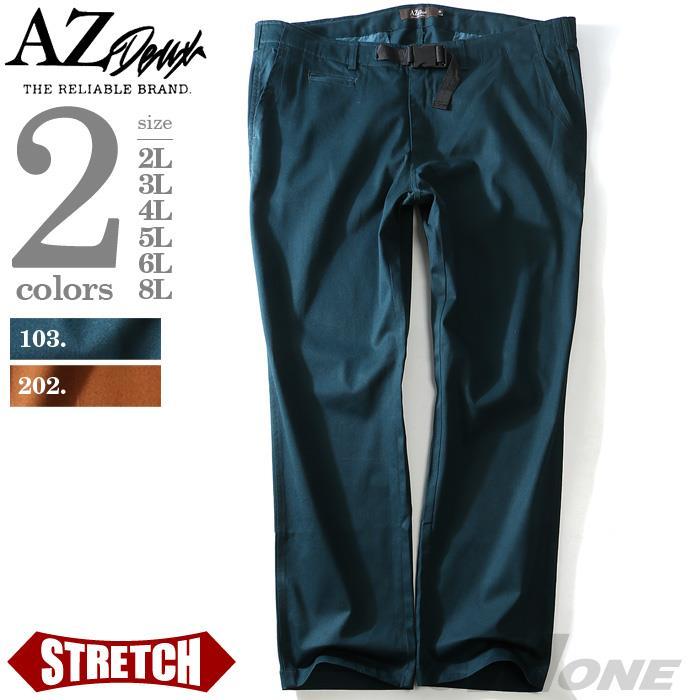 大きいサイズ メンズ AZ DEUX クライミング ストレッチパンツ azp-1265