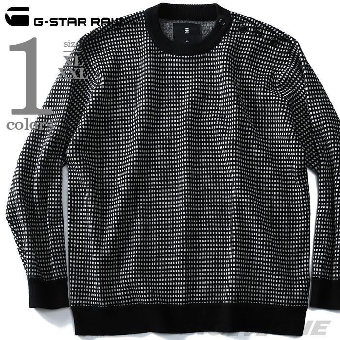 大きいサイズ メンズ G-STAR RAW ジースターロウ バーズアイ柄 セーター d07619-9406