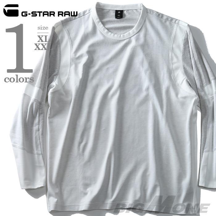 大きいサイズ メンズ G-STAR RAW ジースターロウ 切替長袖Tシャツ d10263-9993