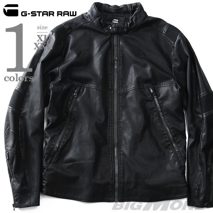 大きいサイズ メンズ G-STAR RAW ジースターロウ バイカージャケット d10283-5335