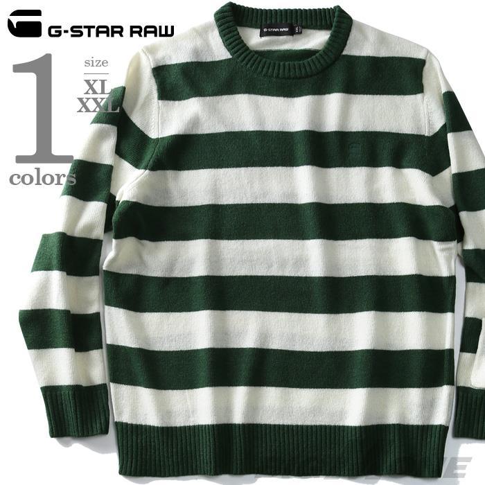 大きいサイズ メンズ G-STAR RAW ジースターロウ ボーダー柄セーター d10771-a758
