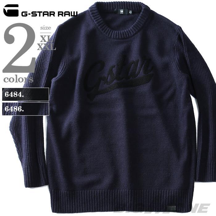 大きいサイズ メンズ G-STAR RAW ジースターロウ ロゴ入りクルーネックセーター d11753-2340
