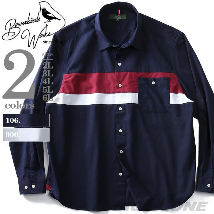 シャツ割 【大きいサイズ】【メンズ】Bowerbirds Works 長袖ブロードパネル切替シャツ azsh-190107