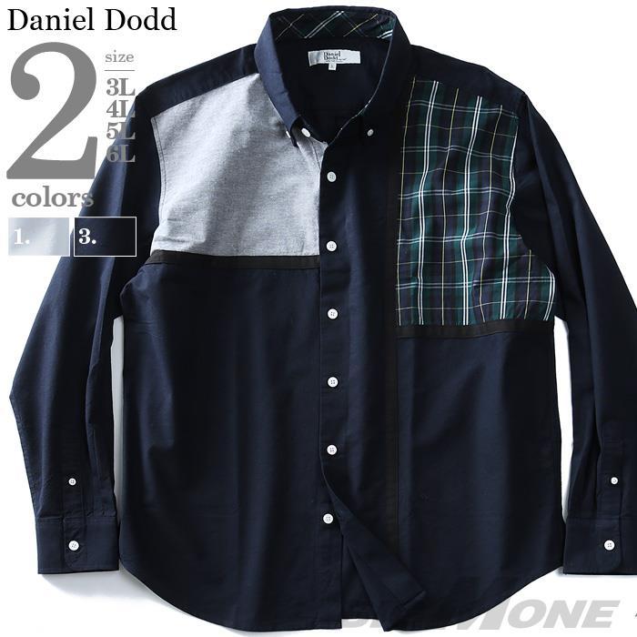 大きいサイズ メンズ DANIEL DODD 長袖 オックスフォード × ブロードライン ギミック ボタンダウン シャツ 916-190103