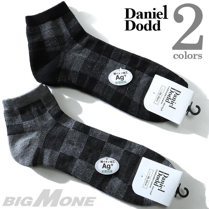 大きいサイズ メンズ DANIEL DODD ソックス 抗菌防臭 チェック 底パイル スニーカーソックス 靴下 春夏新作 azsk-17516