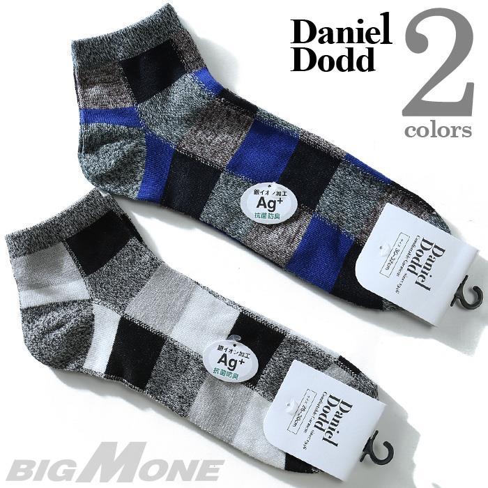 大きいサイズ メンズ DANIEL DODD ソックス 抗菌防臭 杢 ブロックチェック スニーカーソックス 靴下 春夏新作 azsk-17520