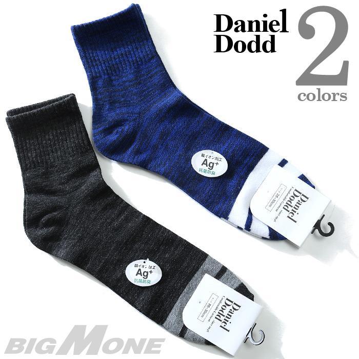 大きいサイズ メンズ DANIEL DODD ソックス 抗菌防臭 杢 ボーダー アンクルソックス 靴下 春夏新作 azsk-17522