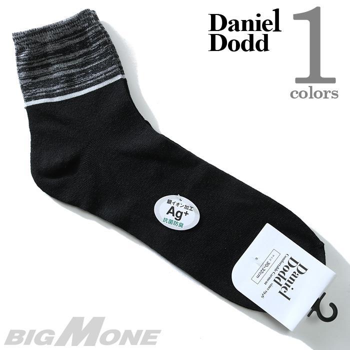 大きいサイズ メンズ DANIEL DODD ソックス 抗菌防臭 レッグ 切替 アンクルソックス 靴下 春夏新作 azsk-17524