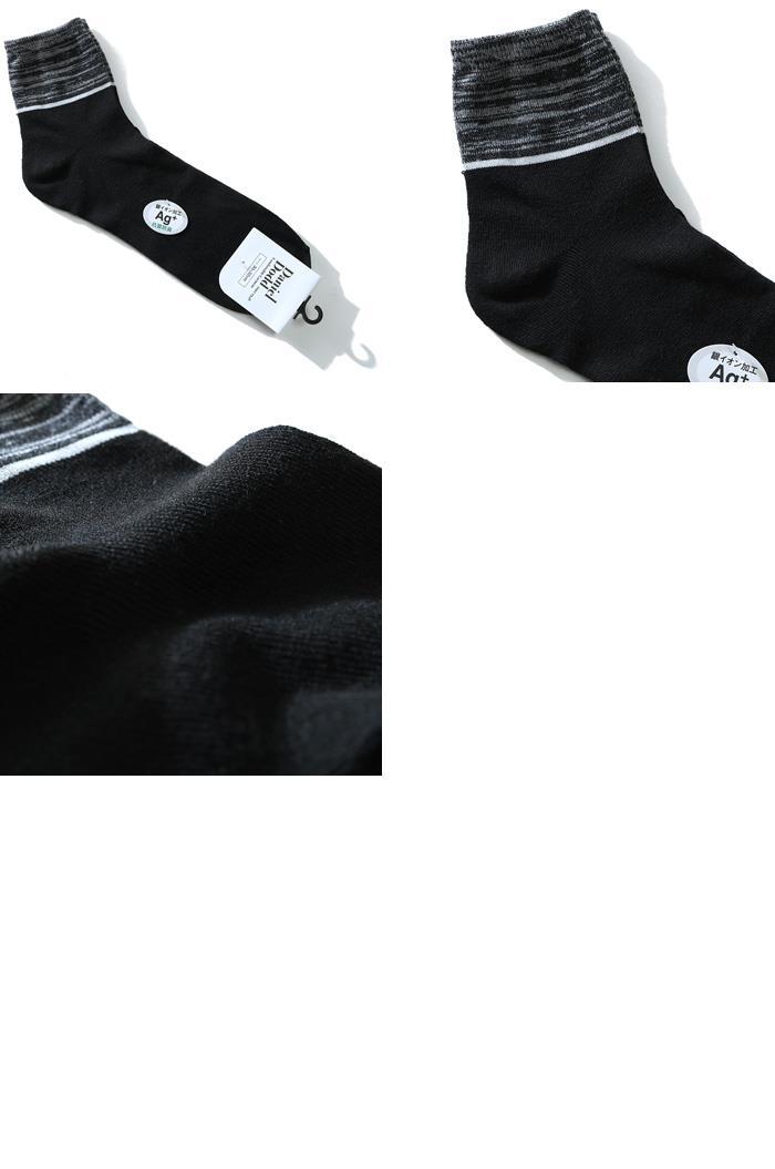 大きいサイズ メンズ DANIEL DODD ソックス 抗菌防臭 レッグ 切替 アンクルソックス 靴下 azsk-17524
