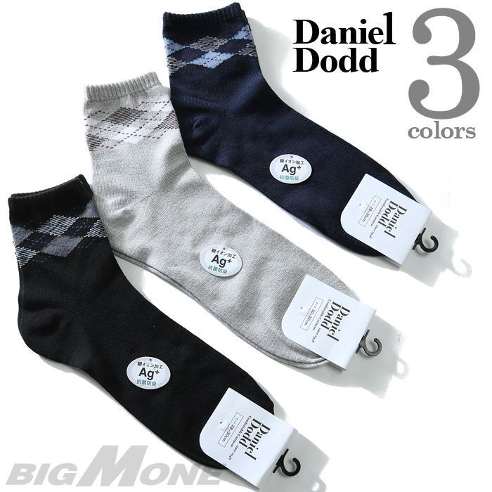 大きいサイズ メンズ DANIEL DODD ソックス 抗菌防臭 レッグ アーガイル アンクルソックス 靴下 azsk-17525