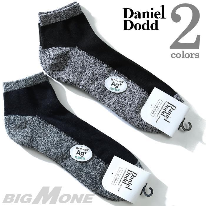 大きいサイズ メンズ DANIEL DODD ソックス 抗菌防臭 無地 底パイル スニーカーソックス 靴下 春夏新作 azsk-17527