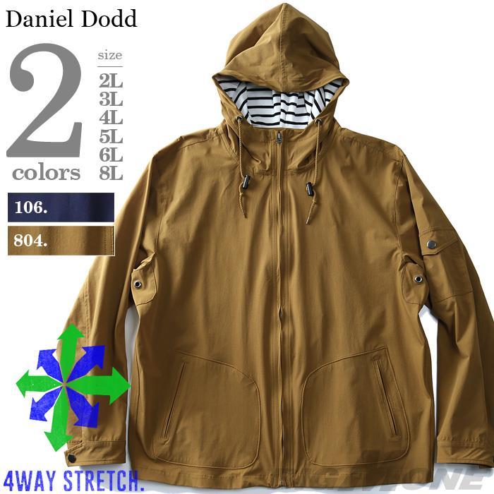 大きいサイズ メンズ DANIEL DODD 4WAY ストレッチ マリン パーカー azb-1380