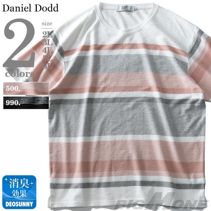 大きいサイズ メンズ DANIEL DODD パイル ボーダー 半袖 Tシャツ 春夏新作 azt-1902105
