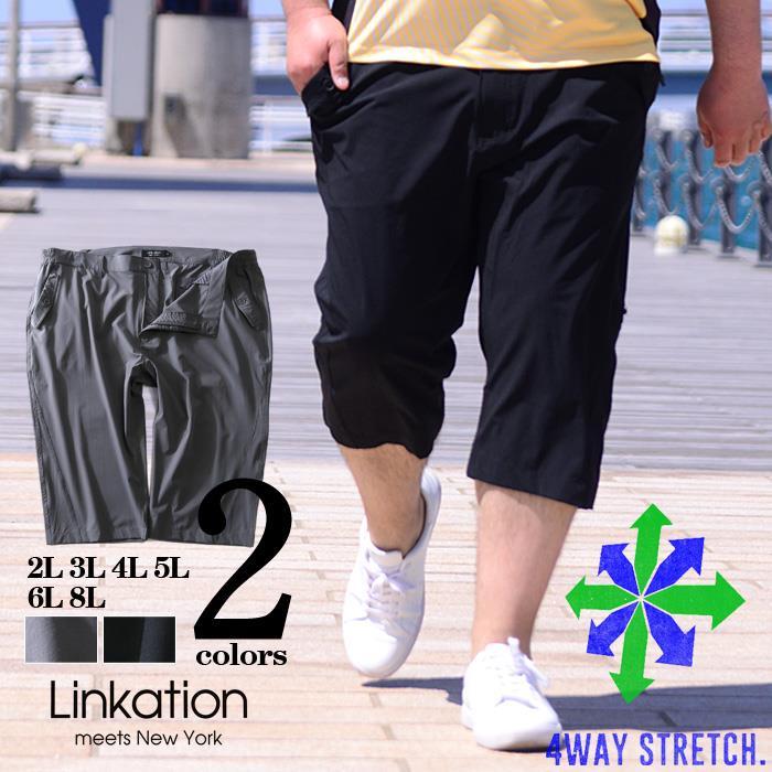 大きいサイズ メンズ LINKATION 4WAY ストレッチ クロップド パンツ 春夏新作 アスレジャー スポーツウェア la-sp190201