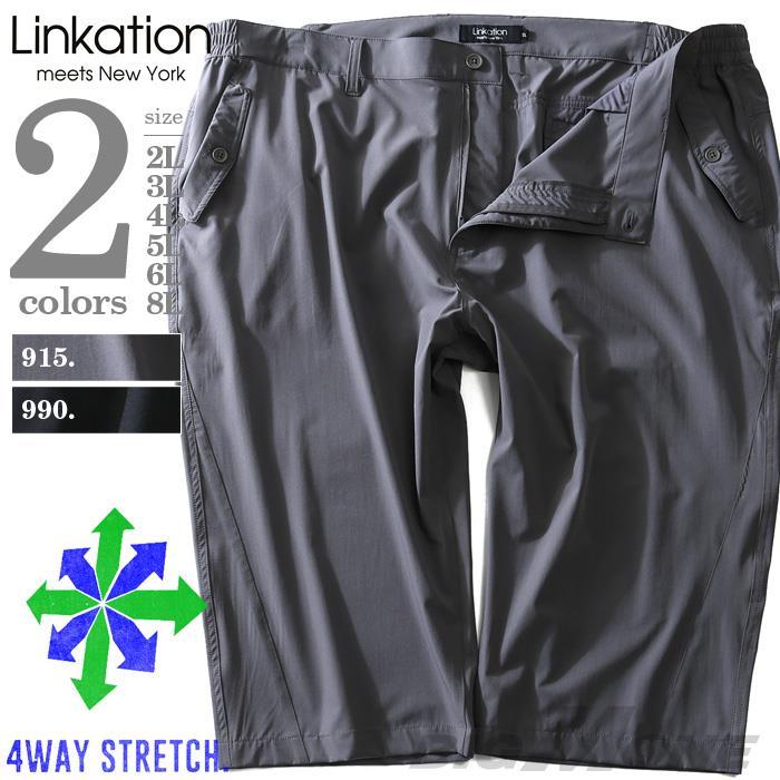 大きいサイズ メンズ LINKATION 4WAY ストレッチ クロップド パンツ 春夏新作 la-sp190201