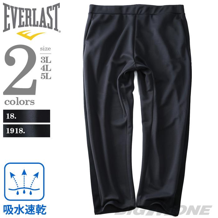 大きいサイズ メンズ EVERLAST 吸水速乾 サイドライン ジャージ パンツ elc91303