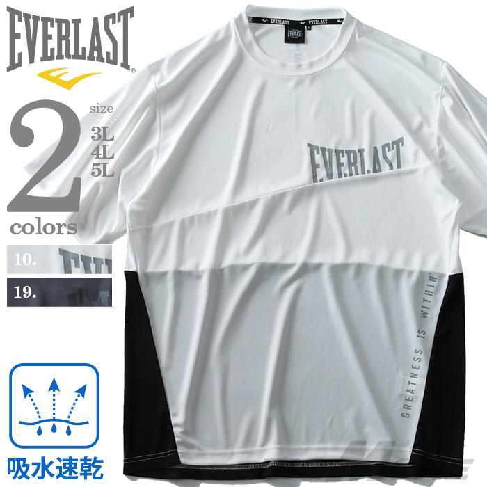 大きいサイズ メンズ EVERLAST 吸水速乾 ロゴ 切替 半袖 Tシャツ elc91104