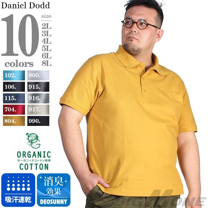 まとめ割 大きいサイズ メンズ DANIEL DODD 吸汗速乾 無地 半袖 鹿の子 ポロシャツ オーガニック 消臭機能付 azpr-009006