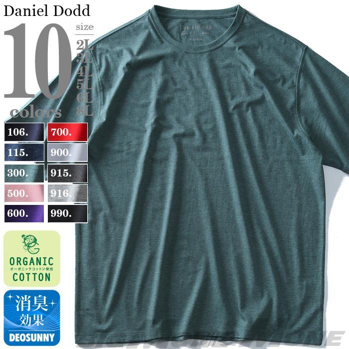 大きいサイズ メンズ DANIEL DODD 半袖 Tシャツ オーガニック 無地 半袖Tシャツ 春夏新作 azt-009005