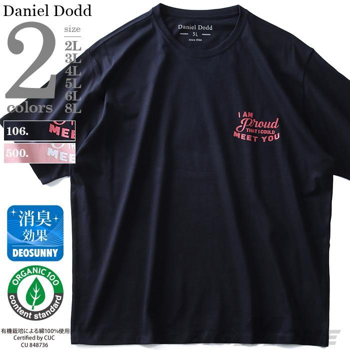 タダ割 大きいサイズ メンズ DANIEL DODD 半袖 Tシャツ オーガニック プリント 半袖Tシャツ I AM PROUD azt-190224