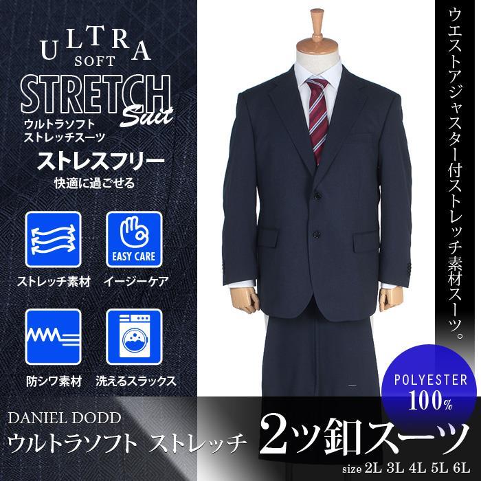 大きいサイズ メンズ DANIEL DODD ウルトラソフト ストレッチ 2ツ釦 スーツ ポリエステル100% ビジネススーツ リクルートスーツ az46t8467