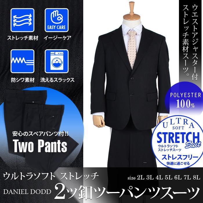 大きいサイズ メンズ DANIEL DODD ウルトラソフト ストレッチ 2ツ釦 ツーパンツ スーツ ポリエステル100% ビジネススーツ リクルートスーツ 春夏新作 az46tpp4739