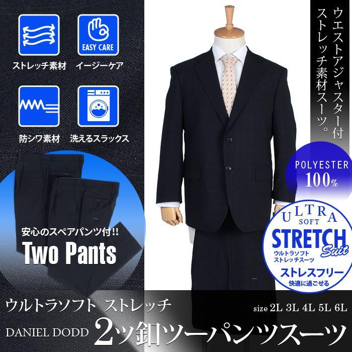 大きいサイズ メンズ DANIEL DODD ウルトラソフト ストレッチ 2ツ釦 ツーパンツ スーツ ポリエステル100% ビジネススーツ リクルートスーツ az46tpp4909