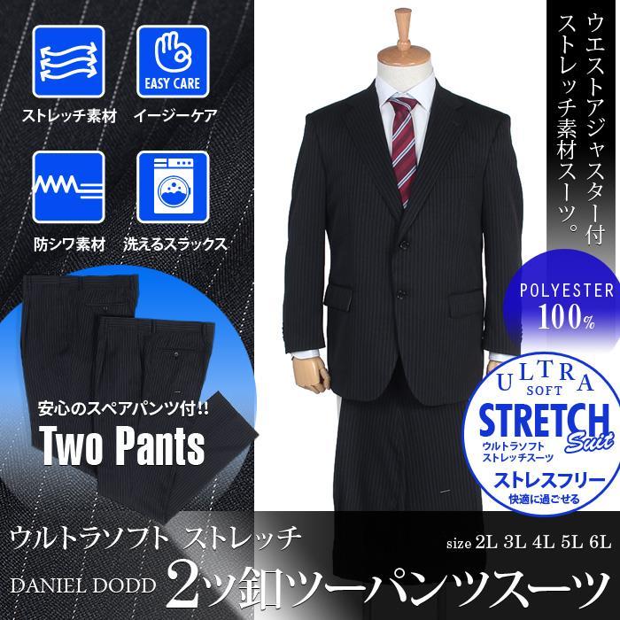 大きいサイズ メンズ DANIEL DODD ウルトラソフト ストレッチ 2ツ釦 ツーパンツ スーツ ポリエステル100% ビジネススーツ リクルートスーツ 春夏新作 az46tpp4972