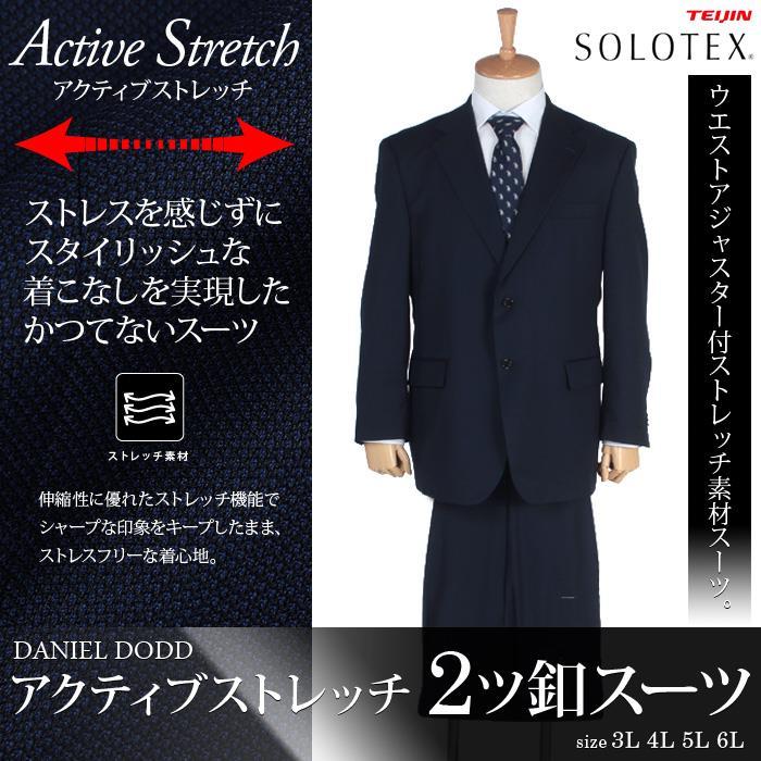 大きいサイズ メンズ DANIEL DODD アクティブ ストレッチ 2ツ釦 スーツ ソロテックス使用 ビジネススーツ リクルートスーツ az46w141