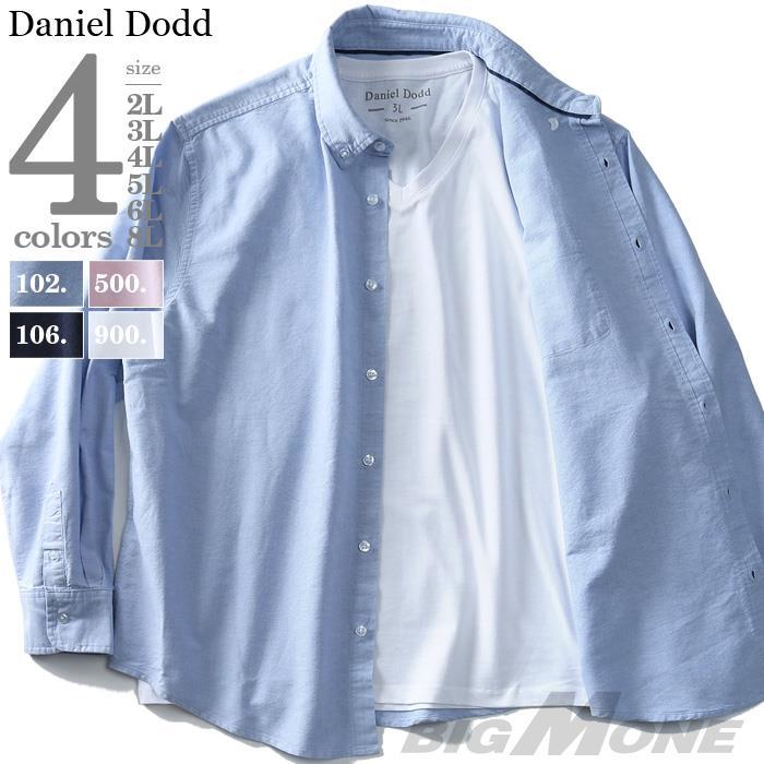 シャツ割 大きいサイズ メンズ DANIEL DODD 長袖 オックスフォード アンサンブル ボタンダウン シャツ azsh-190101