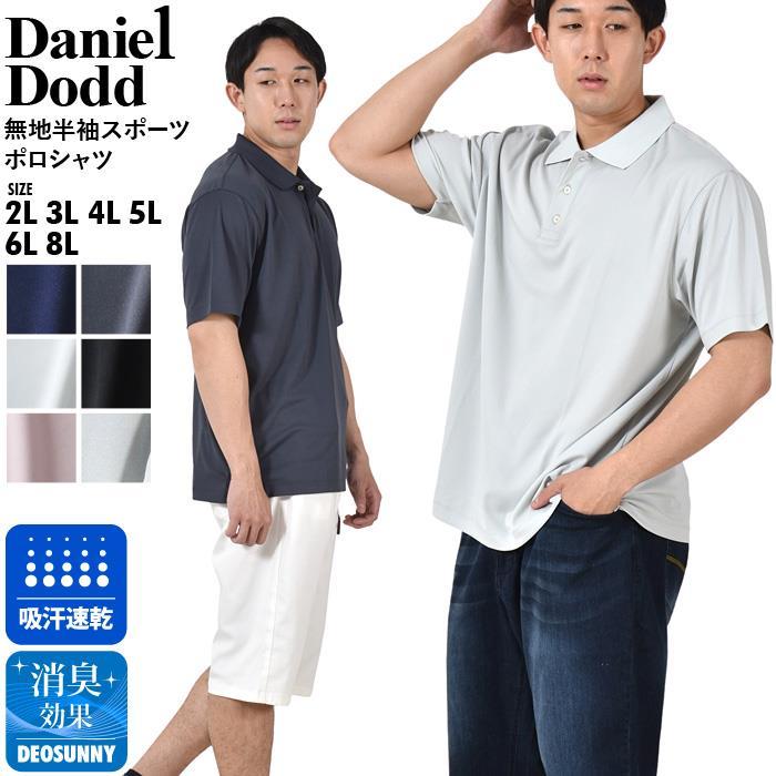 まとめ割 大きいサイズ メンズ DANIEL DODD 無地 半袖 スポーツ ポロシャツ 吸汗速乾 azpr-009008