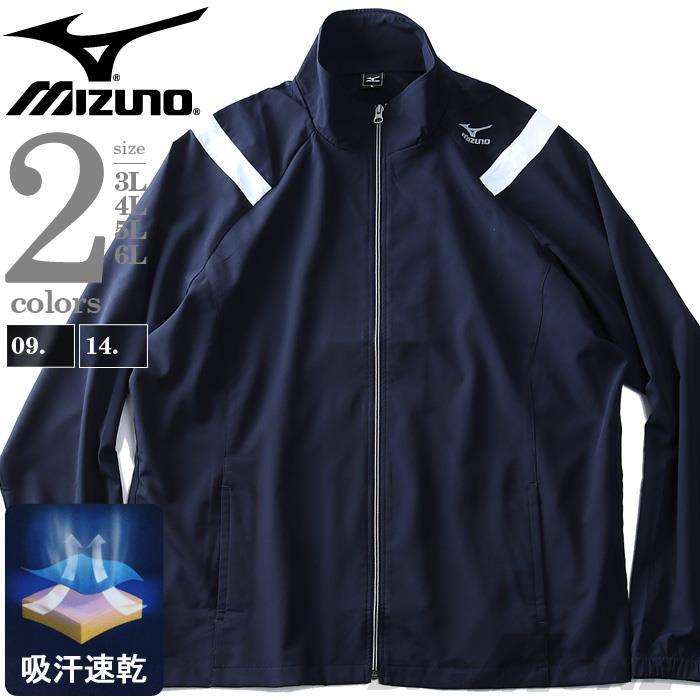 大きいサイズ メンズ MIZUNO ミズノ 吸汗速乾 トレーニング フルジップ クロスシャツ k2jc9b30