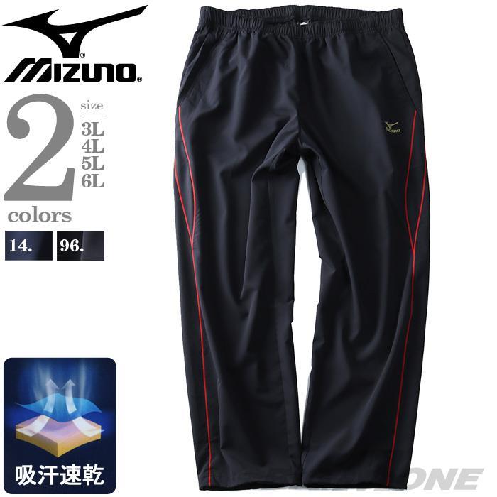 大きいサイズ メンズ MIZUNO ミズノ 吸汗速乾 トレーニング クロス パンツ k2jd9b30