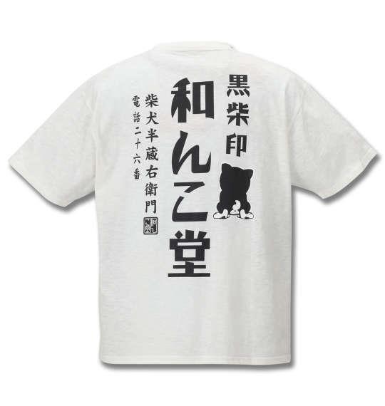 大きいサイズ メンズ 黒柴印和んこ堂 スラブ 天竺 半袖 Tシャツ オフホワイト 1158-9220-1 3L 4L 5L 6L 8L