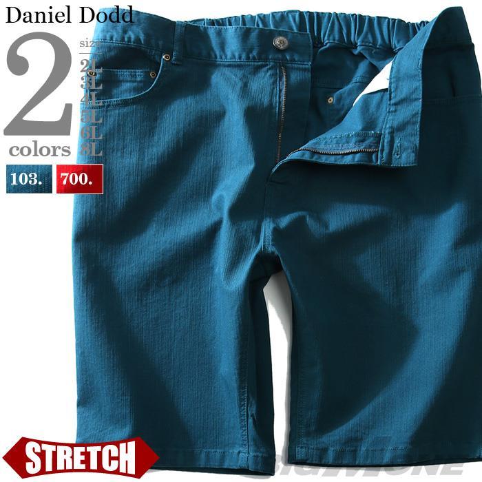 大きいサイズ メンズ DANIEL DODD カラー スラブ ハーフシャーリング ショートパンツ 春夏新作 azsp-1461