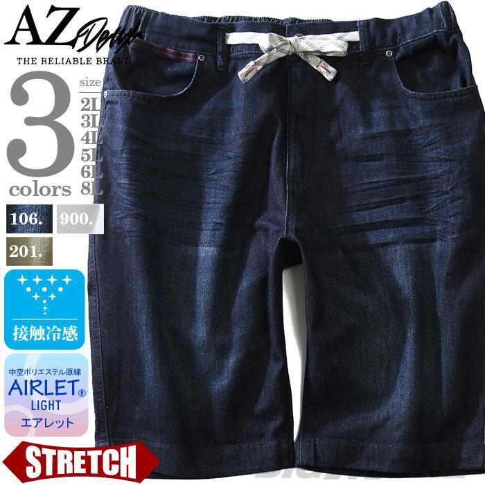 大きいサイズ メンズ AZ DEUX 接触冷感 ネイティブ柄 切替 イージー ショートパンツ azsp-1464