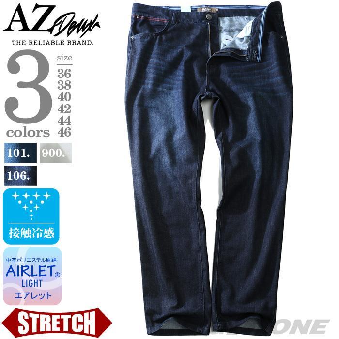 大きいサイズ メンズ AZ DEUX 接触冷感 デニム パンツ azd-1117