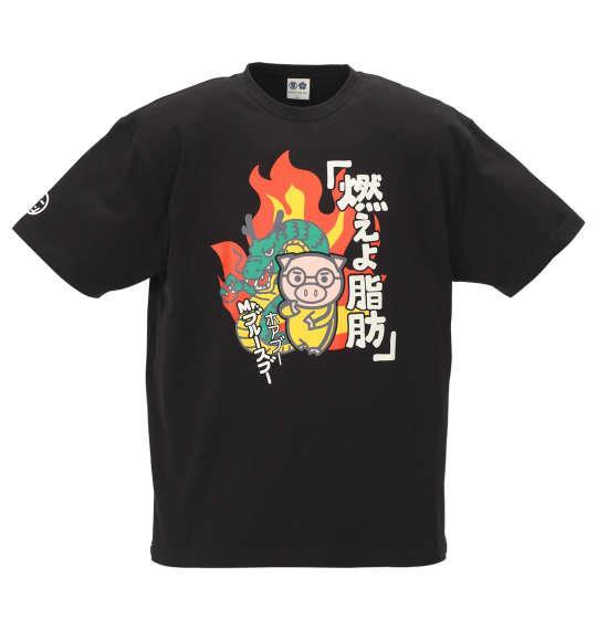 大きいサイズ メンズ 豊天 燃えよ脂肪 半袖 Tシャツ ブラック 1158-9500-1 3L 4L 5L 6L