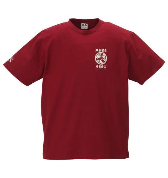 大きいサイズ メンズ 豊天 鯛安吉日 半袖 Tシャツ エンジ 1158-9506-1 3L 4L 5L 6L
