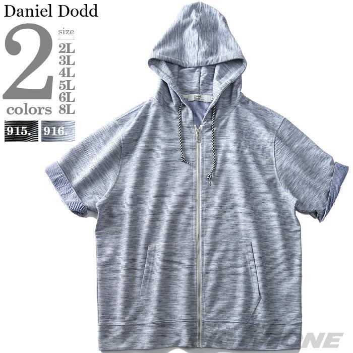 大きいサイズ メンズ DANIEL DODD 杢 スラブ フルジップ 半袖 パーカー azcj-1902114